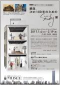 MUSEEexhibitions「銀座、次の100年のためのスタディ展」川崎ブランドデザイン100周年事業