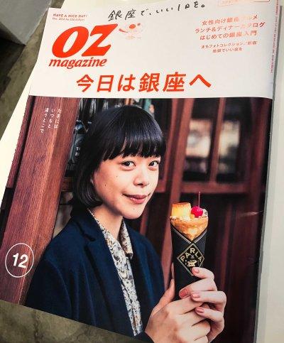 ginza-retro-gallery-musee-oz-magazine-01