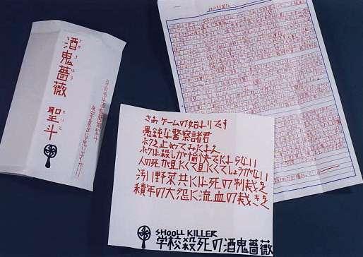 【神戸児童連続殺傷事件】の裏で行われた270億円もの「巨額利益供与事件」の真相