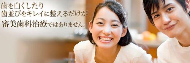 歯を白くしたり歯並びをキレイに整えるだけが審美歯科治療ではありません。