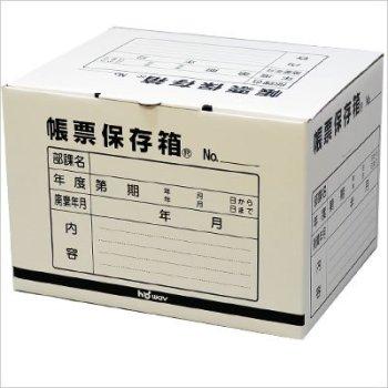 帳簿書類の保存は1事業年度をひとまとめ