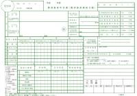 償却資産税の課税台帳と会計上の資産台帳は何が違う?