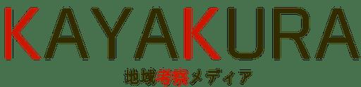 KAYAKURA-カヤクラ-