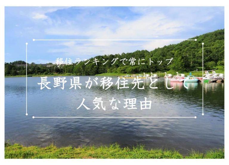 長野県移住アイキャッチ