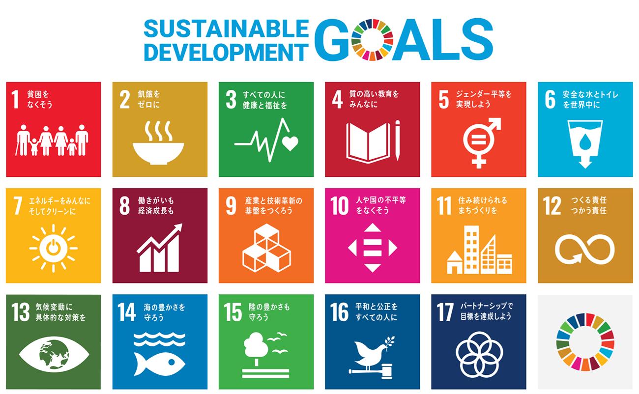 SDGsとは?簡単にわかりやすく解説