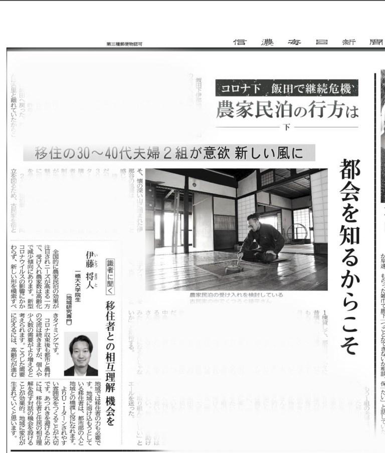 農家民泊 kayakura 伊藤将人