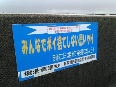 境港清港会:鳥取県西部地区釣連絡協議会