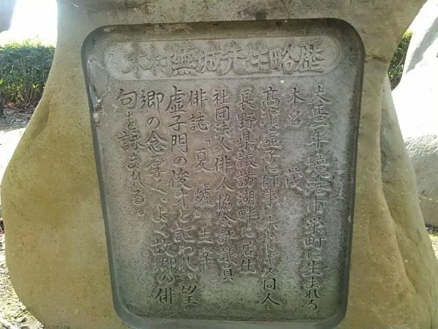 木村蕪城先生の石碑