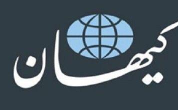 Kayhan Logo From Farsi