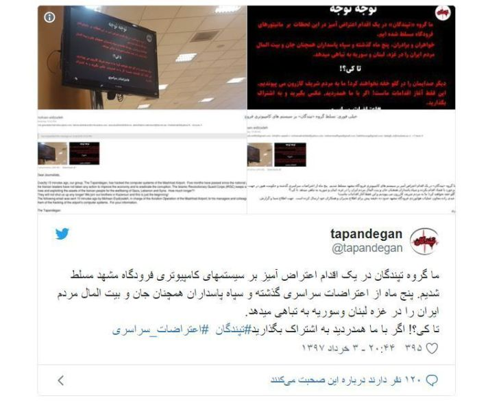 Hackers-Mashhad-_Iran