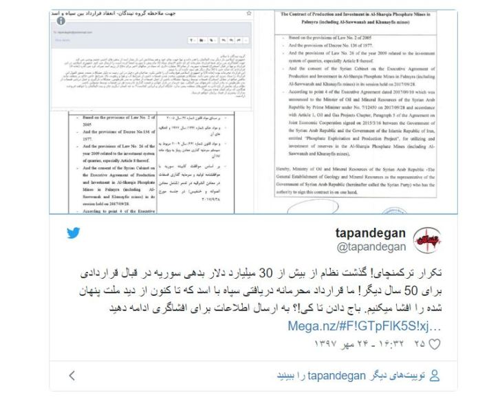 hackers-assad-IRGC