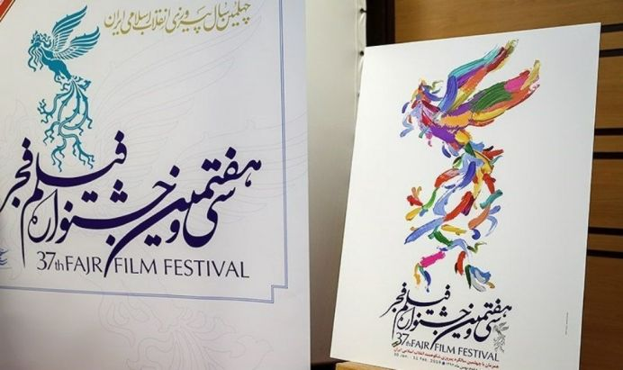 37th Fajr Film Festival. Source: Kayhan London