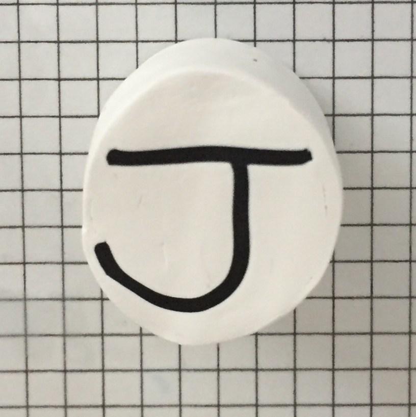Letter J polymer clay alphabet cane - finished cane
