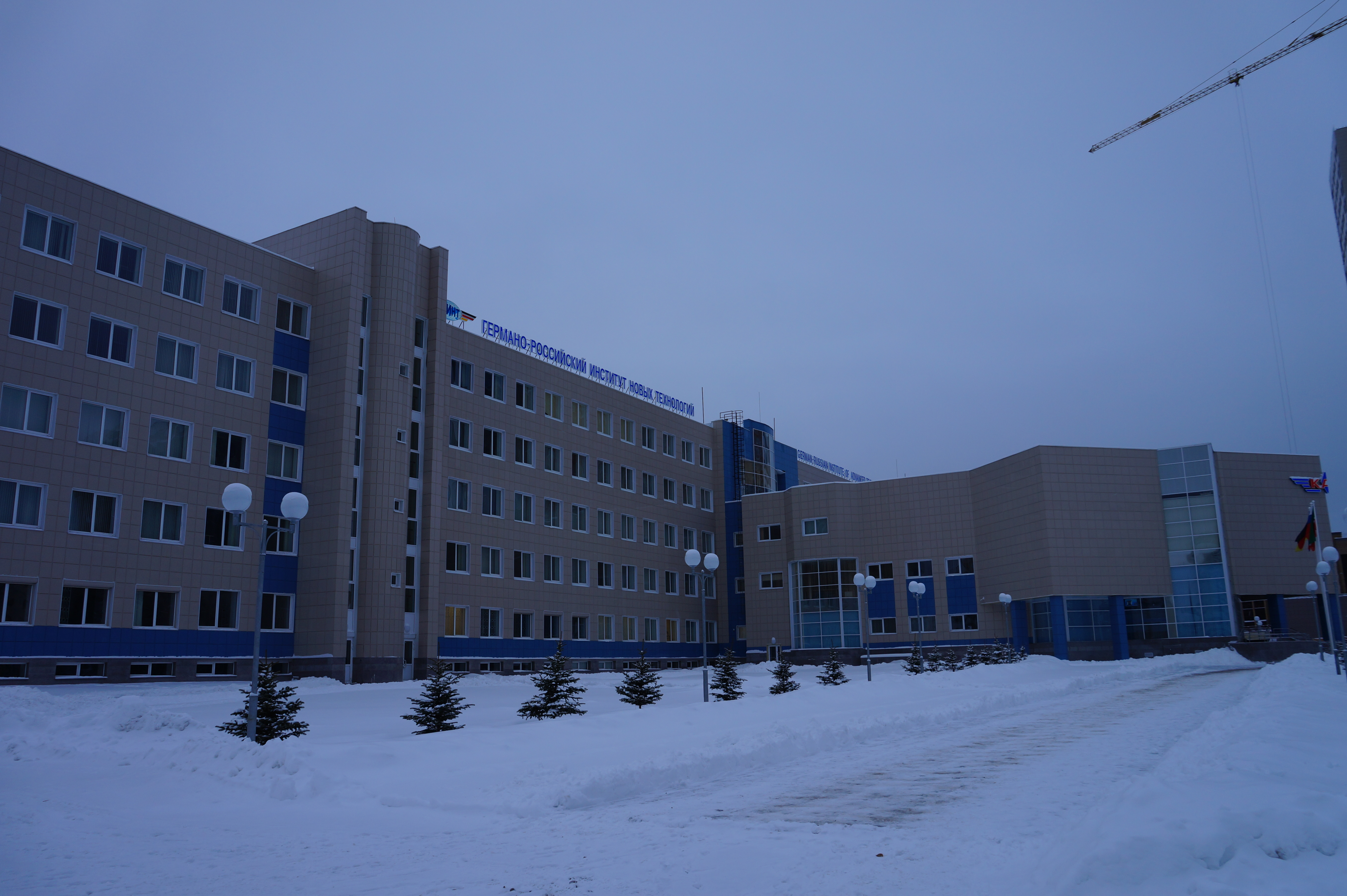 German-Russian Institute of Advanced Technologies, home of the KQC