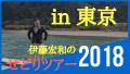 せどりツアー@東京:せどりと真摯に向き合う素晴らしい大学生との出会い