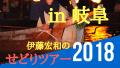 せどりツアー@岐阜:ドン・キホーテで利益商品の嵐に遭遇!