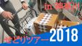 せどりツアーin神奈川:オリンピックってかなり仕入れしやすいですよ
