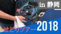 せどりツアーin静岡:棚の上から荒利益4000円ゲット!