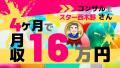【せどりツアー】スター西木野さん4カ月で月収16万円達成です!