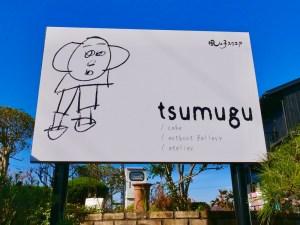 tsumugu ~風の子スクエア~