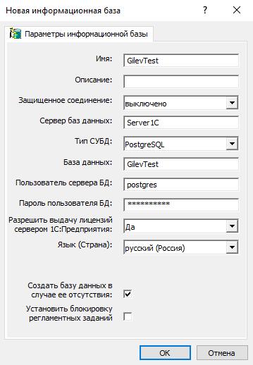 Настройка 1с предприятие postgresql 1с7.7 lpt ключ установка