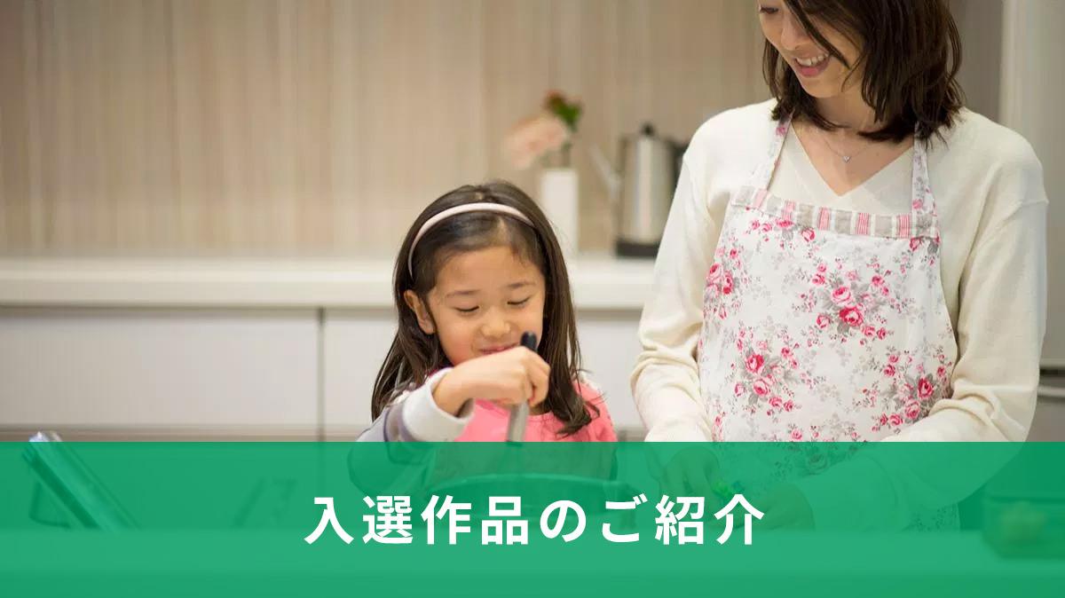 「お米と米粉アイディアレシピ」入選作品のご紹介