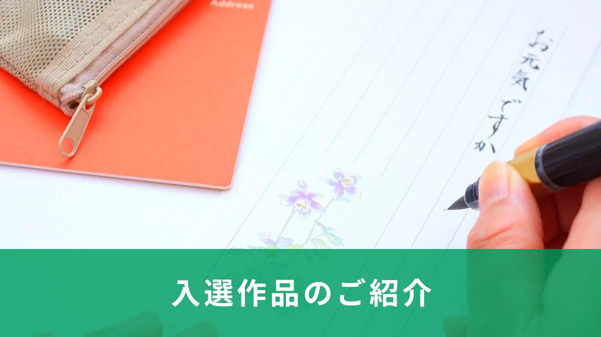 「第二回 家族への手紙」入選作品のご紹介