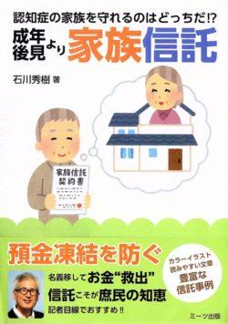 表紙)家族信託の本A