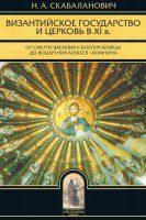 В.И. Слободчиков - Психология образования человека