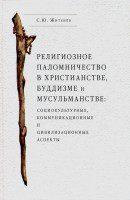 С.Ю. Житенев - Религиозное паломничество в христианстве, буддизме и мусульманстве
