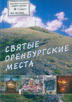 В.П. Баклыков - Святые оренбургские места