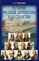 Т.Л. Воронин - История русской литературы XVIII столетия