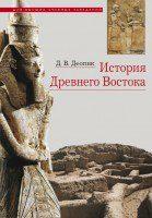 Д. В. Деопик - История Древнего Востока