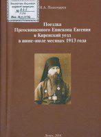 Н.А. Пономарев - Поездка Преосвященного Епископа Евгения в Киренский уезд в июне-июле месяцах 1913 года