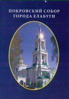 Сергей Лепихин - Покровский собор города Елабуги