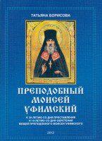 Т.В. Борисова - Преподобный Моисей Уфимский