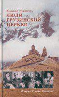 В.Я. Лучанинов - Люди Грузинской Церкви