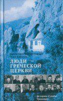 Сергий Тишкун, И.В. Кабанов - Люди Греческой Церкви