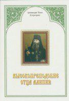 архимандрит Тихон (Секретарев) - Высокопреподобие отца Алипия