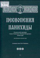 инок Олег Гладышев - Песнопения панихиды