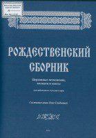 инок Олег Гладышев - Рождественский сборник