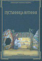 Иоаким (Специерис), архимандрит - Пустынница Фотиния в пустыне иорданской