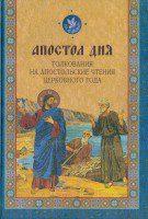 Д. Болотина, О.Голосова - Апостол дня: Толкования на Апостольские чтения церковного года