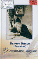 иг. Никон (Воробьев) - О началах жизни