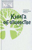 А. Лоргус - Книга об отцовстве
