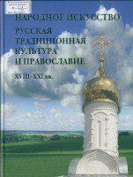 М.А. Некрасова - Русская традиционная культура и православие. XVIII-XXI вв