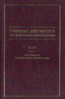 Собрание документов Русской Православной Церкви Т2-Ч1