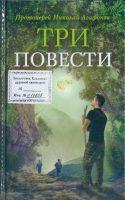 Казанские часовни (XVI-XX вв.). А.М. Елдашев
