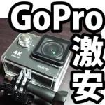 5000円でGoProを買う方法(EKEN H9)