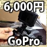 amazonで買える6000円のGopro風アクションカメラを使ってみた。